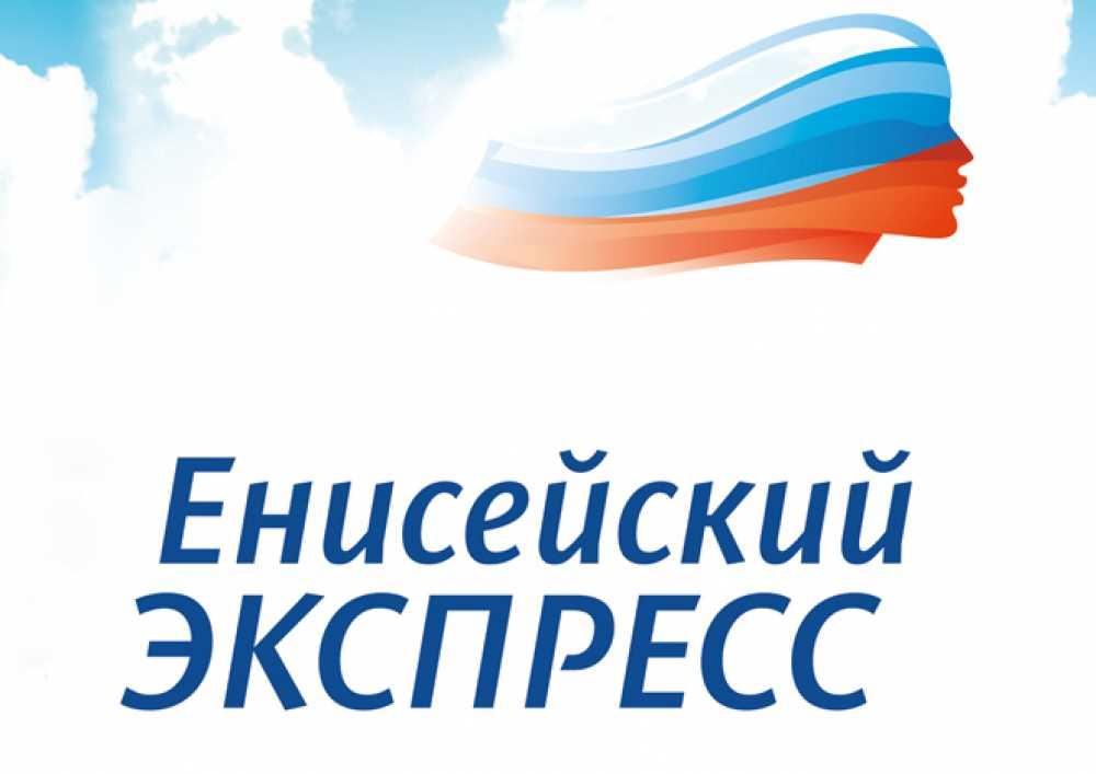 В Сосновоборске сделает остановку «Енисейский экспресс»!