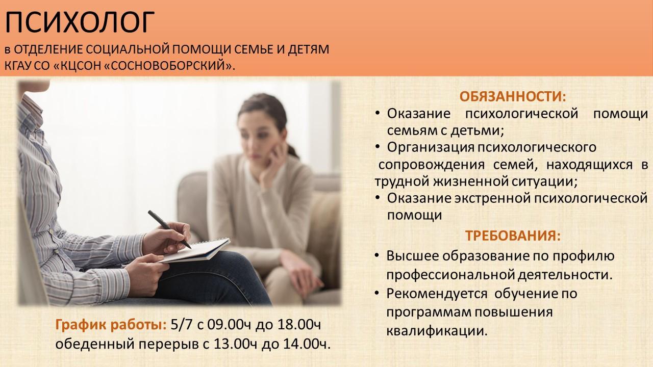 Вакансии в КГАУ СО «КЦСОН «Сосновоборский» по состоянию на 19.08.2021