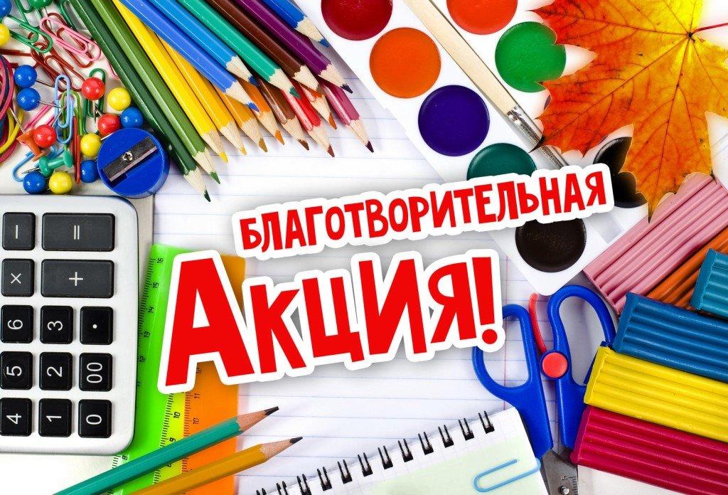 Акция «Помоги пойти учиться»